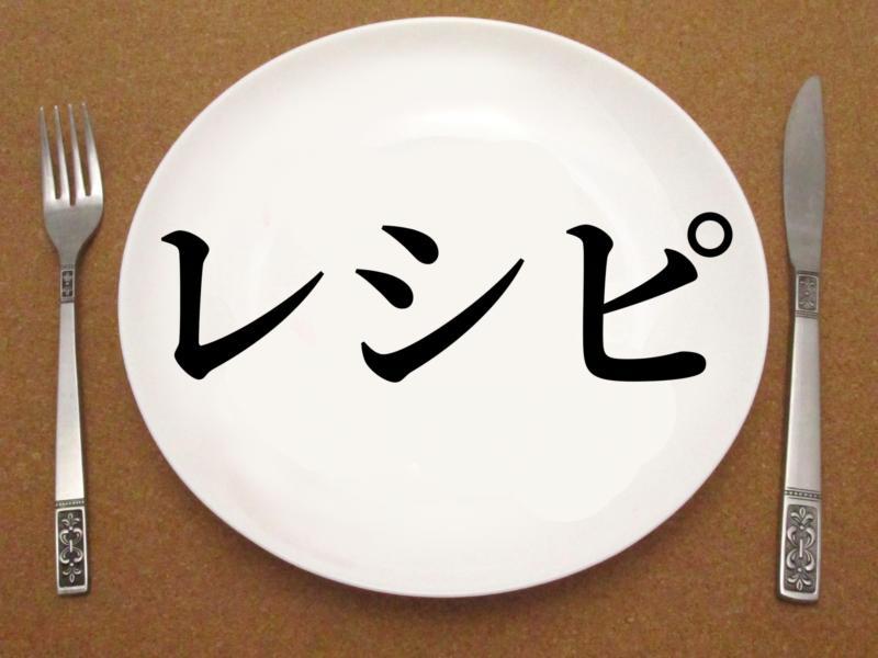 【超簡潔】レシピ付き食材宅配4選!目的別で選びやすい♪