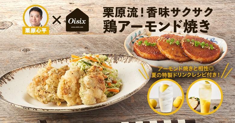 伊勢丹ドアの鶏肉のミールキット