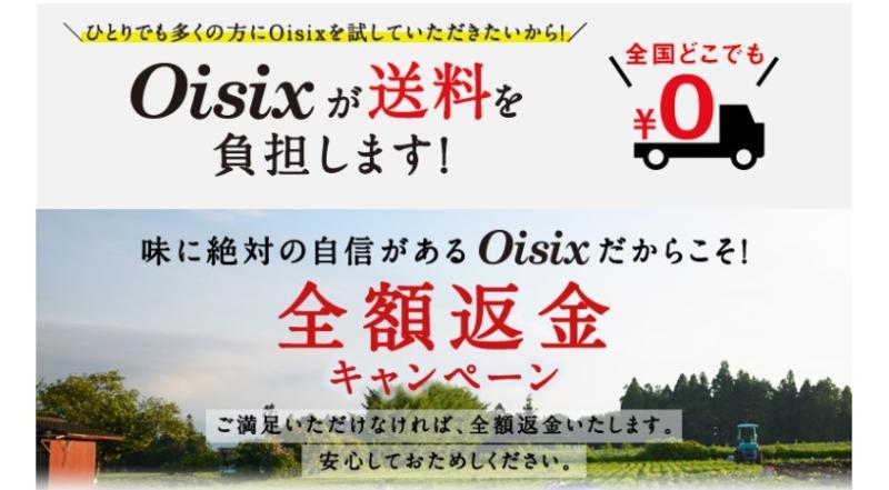 オイシックスの送料と全額返金キャンペーン