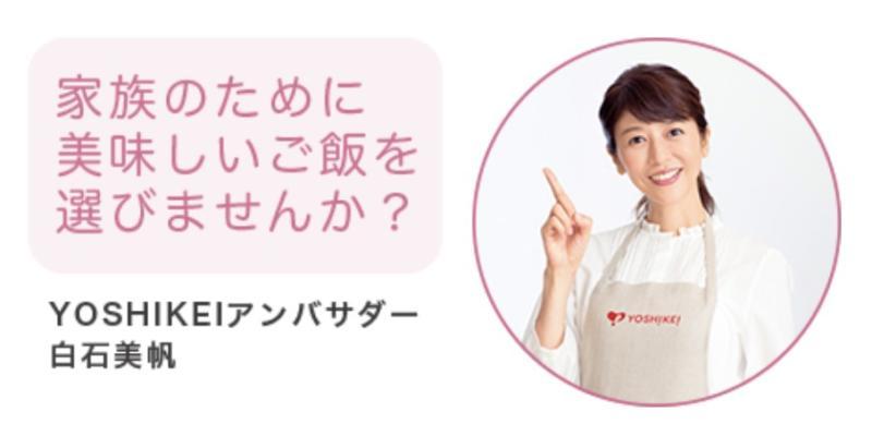 ヨシケイの5日間コースを3人用で利用した33歳女性の口コミ
